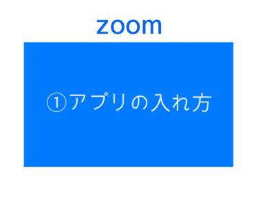 Zoomを使って ①アプリ取得について